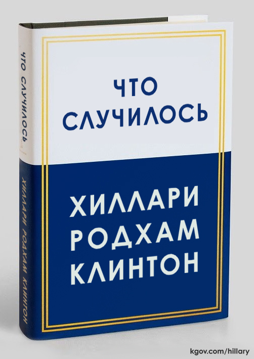 What Happened? Hillary Clinton's election-loss book cover, translated into Russian just for fun...